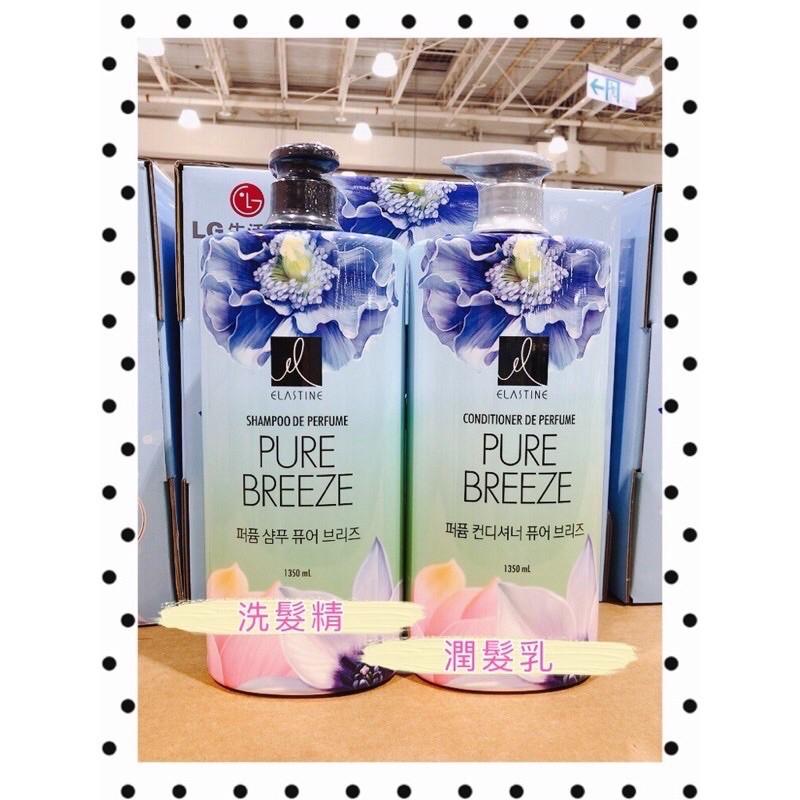 【 免運 】Costco 代購 Elastine 永恆珍愛奢華香水洗髮精 / 潤髮乳 1350mL