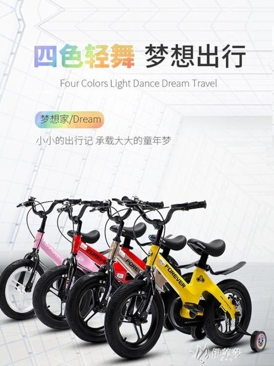 兒童自行車男孩2-3-4-6-7童車8歲寶寶女孩腳踏車小孩 玩物志