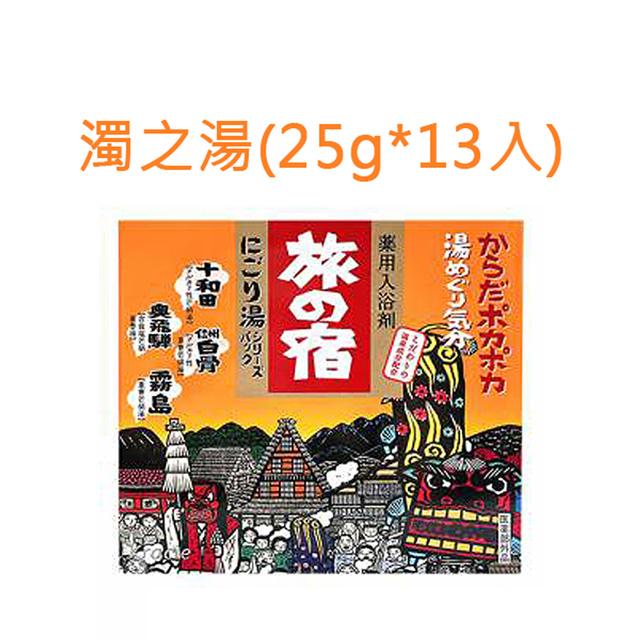 Kracie 旅之宿日本溫泉名盛 濁之湯(25g*15入) 泡澡粉/入浴劑