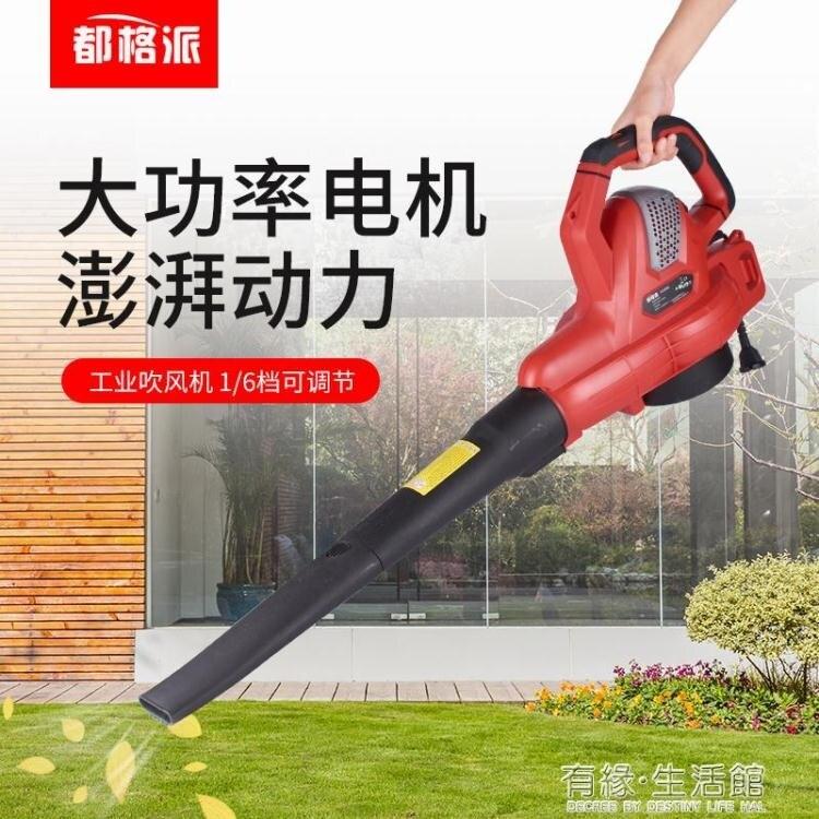 電動吹灰機吹風機家用大功率除塵器工業強力清灰機小型手提鼓風機AQ 有緣生活館
