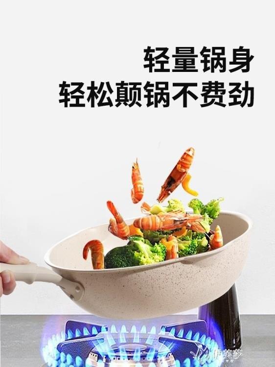 麥飯石鍋不粘鍋小號炒鍋家用電磁爐專用煎炒菜平底燃氣灶適用