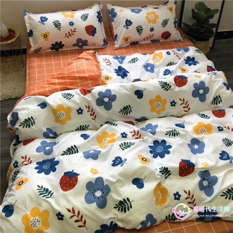 床包組 床罩ins韓式小清新少女心碎花學生被套床單床上用品