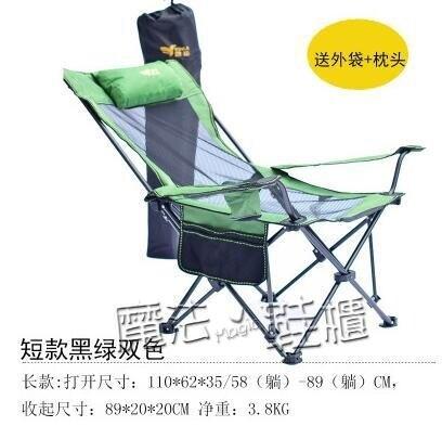 戶外摺疊躺椅子便攜式靠背釣魚椅露營摺疊椅休閒凳午睡床椅沙灘椅 年終慶典限時搶購