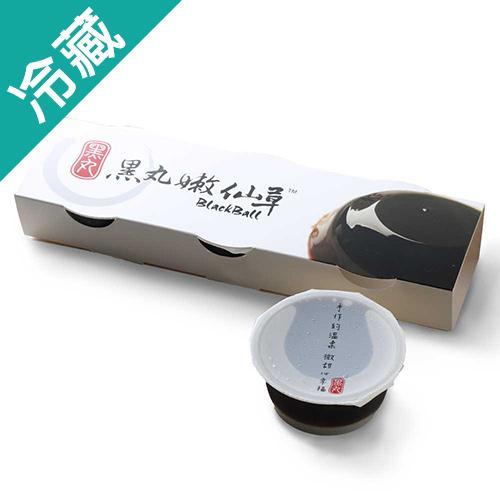 黑丸嫩仙草130G*3入/組【愛買冷藏】
