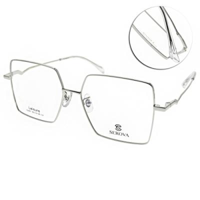 SEROVA光學眼鏡 大方框款/銀 #SL657 C2