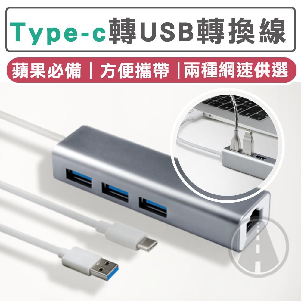轉換器 USB HUB 網路轉接線 Type-C 轉 RJ45 分線器 USB3.0 百兆 網線接口 擴展塢 URS