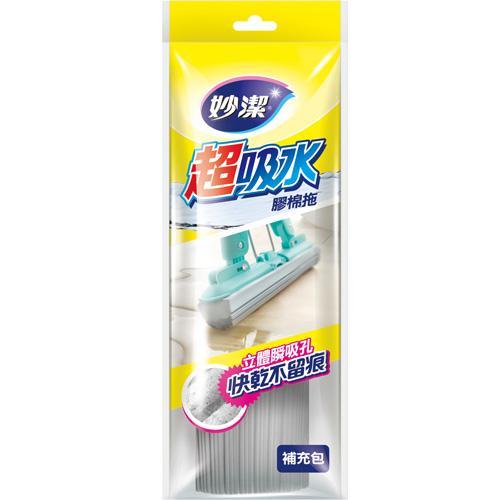 妙潔超吸水膠棉拖-補充包【愛買】