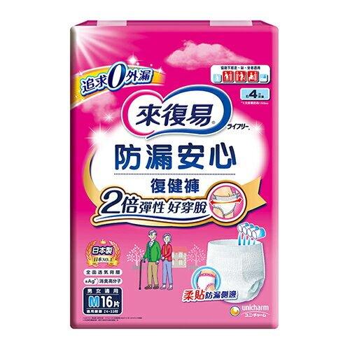來復易 防漏安心復健褲M*16片【愛買】