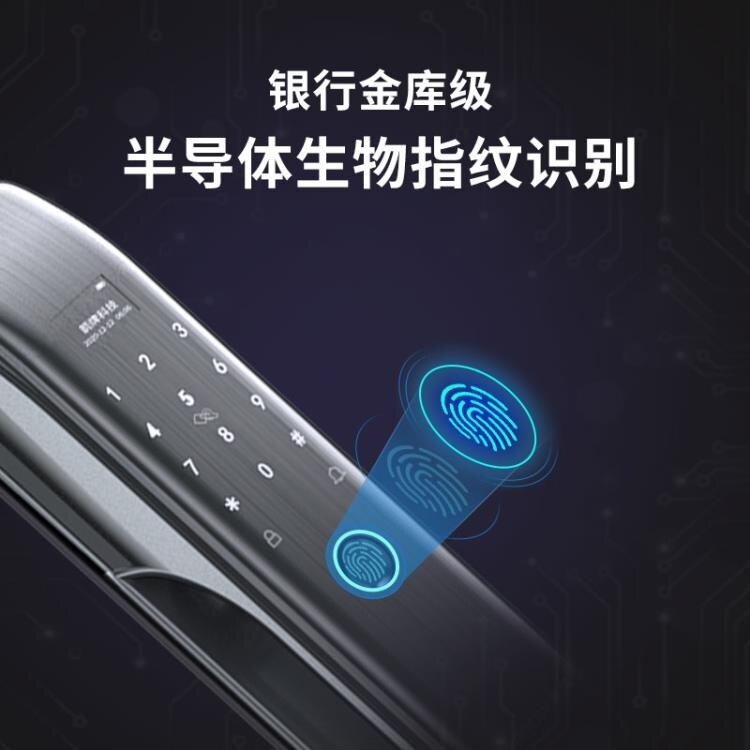 智慧門鎖 智慧指紋全自動感應密碼鎖智慧鎖家用防盜門電子鎖A8 8號時光特惠