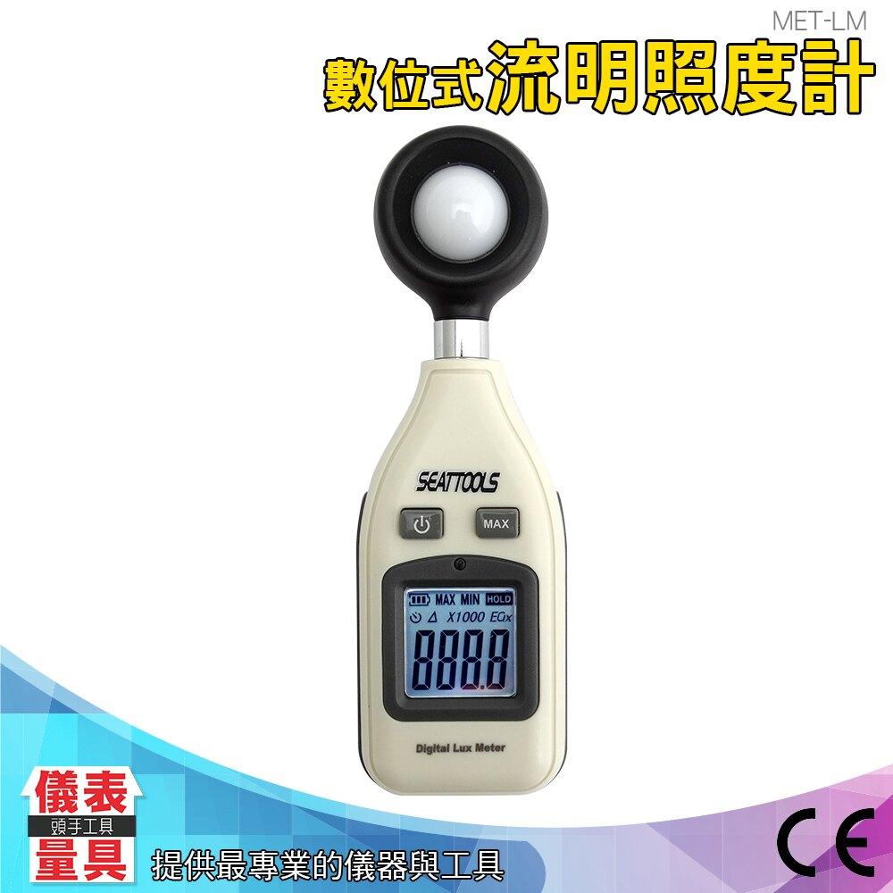 儀表量具 MET-LM 數位式照度計 亮度計 測光表 測光儀 亮度器 Lux 流明 照明