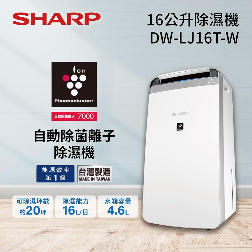 SHARP 夏普 DW-LJ16T-W 自動除菌離子除濕機 (3年保固) 聊聊可議 公司貨