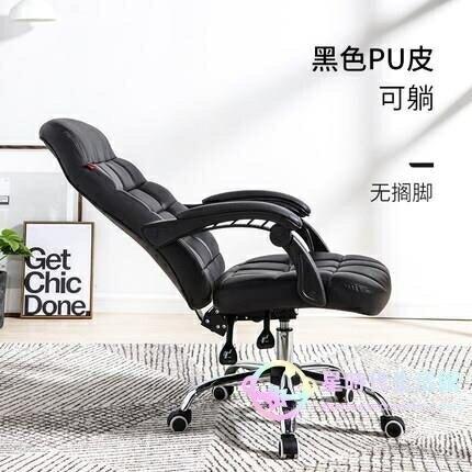 電腦椅 辦公椅家用老板躺椅白色電競直播座椅辦公椅子舒適久坐轉椅 jy