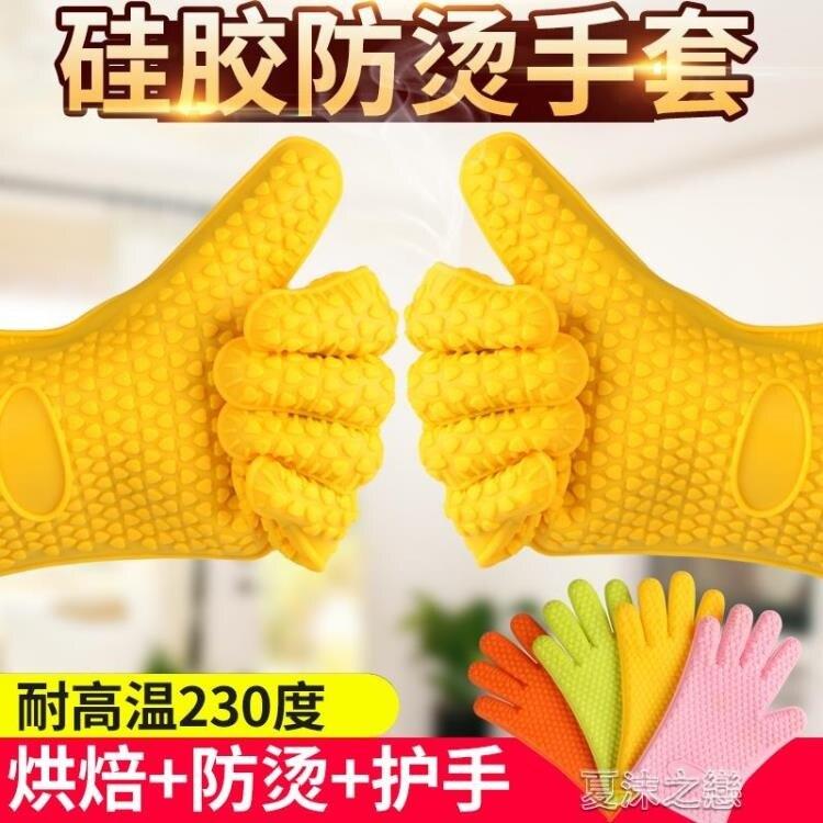 防燙手套-2只廚房加厚防燙隔熱硅膠手套耐高溫微波爐烤箱烘焙手套防水手套yh