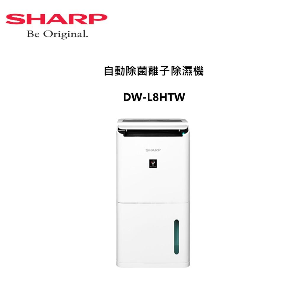 SHARP夏普 8.5公升 自動除菌離子除濕機 DW-L8HTW 台灣製造 公司貨 刷卡分期0利率 【雅光電器商城】