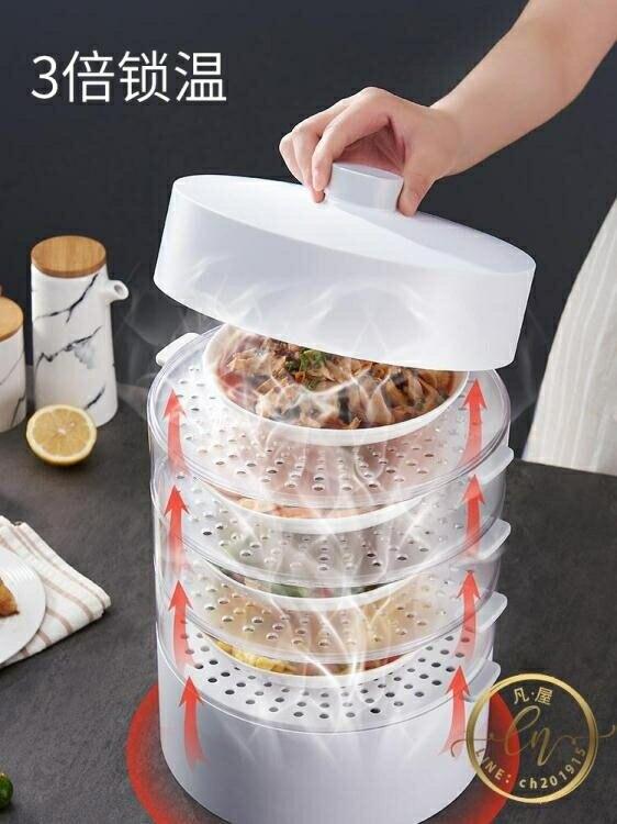 保溫菜罩 透明保溫菜罩多層家用保鮮防蒼蠅蓋菜罩子可拆洗剩菜剩飯收納神器-凡屋