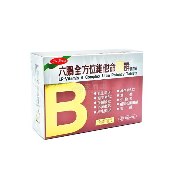 來而康 六鵬 全方位維他命B群膜衣錠 2盒販售