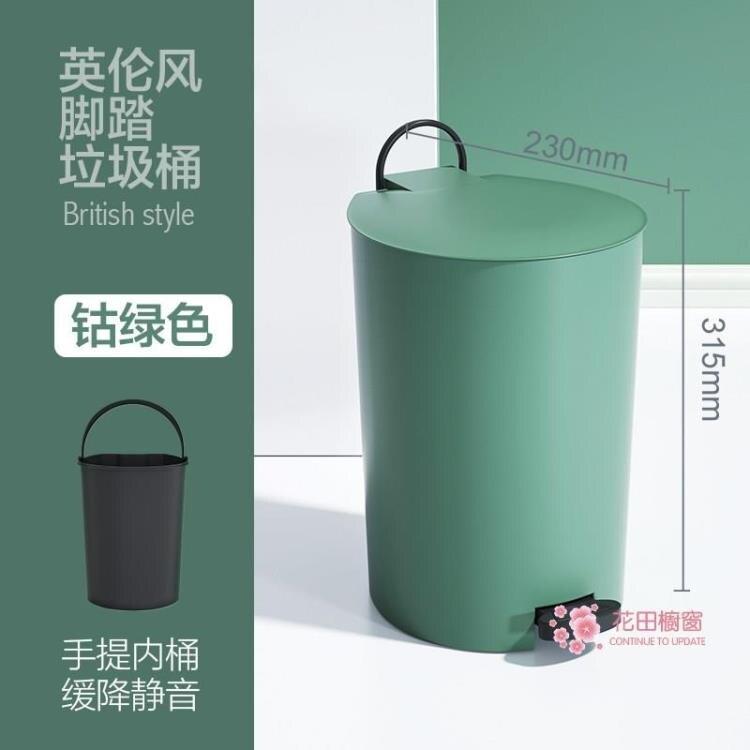 腳踏垃圾桶 北歐風垃圾桶筒帶蓋腳踏靜音緩降防異味家用客廳衛生間簡約創意