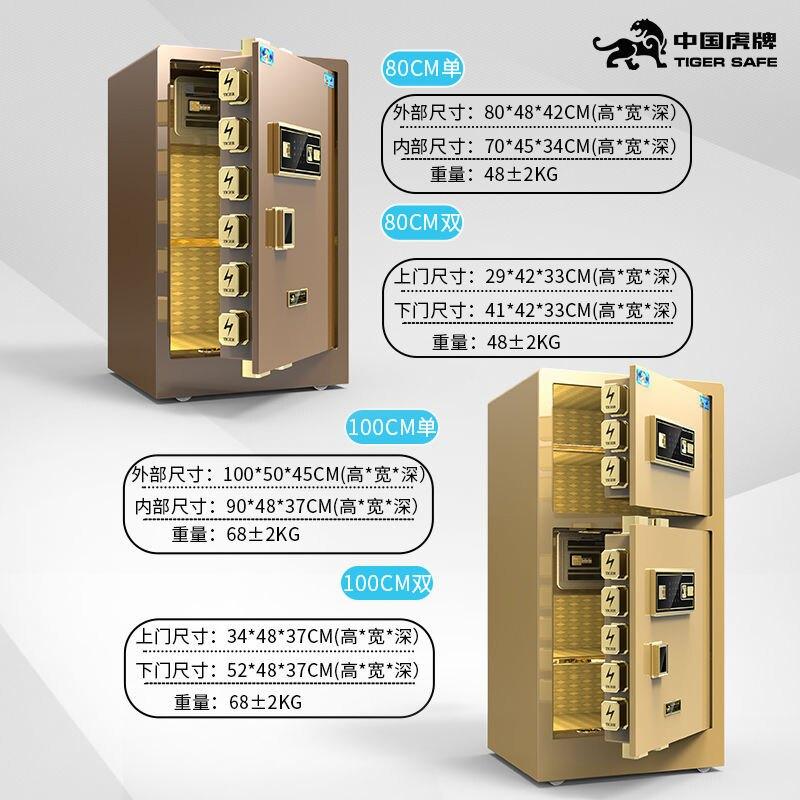 虎牌保險柜家用大型1米/1.2米單雙門辦公指紋密碼全鋼入墻保險箱pd