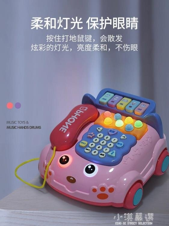 嬰兒童玩具仿真電話機座機6男寶寶音樂益智早教0-1歲12個月7女孩8 摩登生活