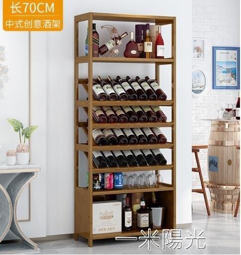 酒架酒吧落地酒櫃家用葡萄酒紅酒擺件實木收納展示架置物架酒杯架yh