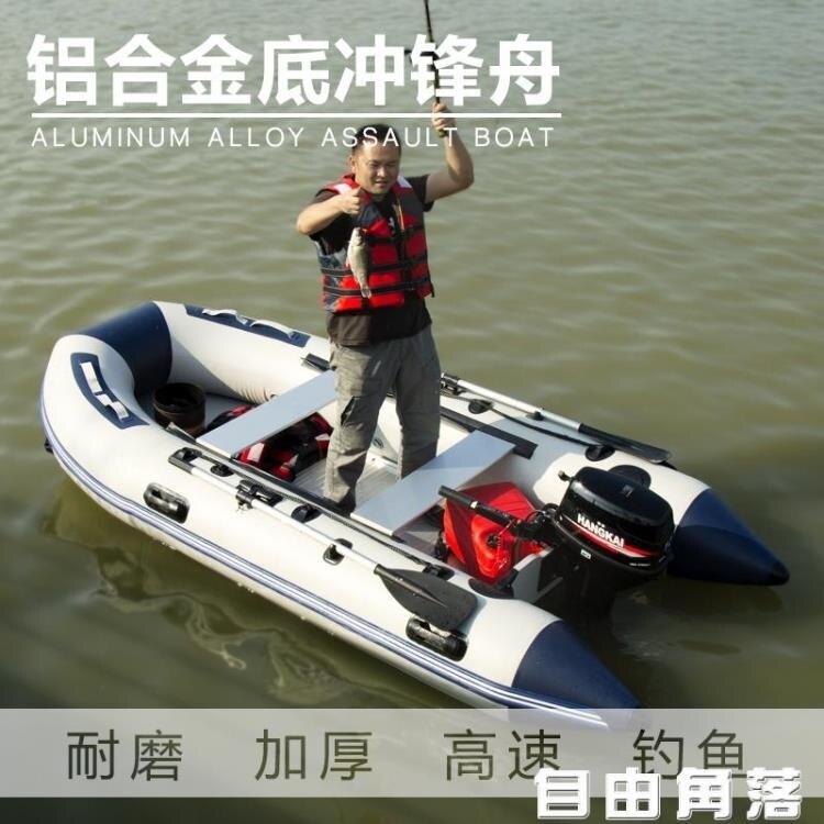 鋁合金底沖鋒舟快艇充氣船捕漁船加厚皮劃艇耐磨橡皮艇釣魚船