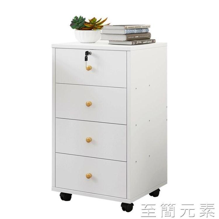 木質簡約現代落地式文件櫃帶鎖抽屜資料櫃儲物移動矮櫃桌下小櫃子 摩登生活
