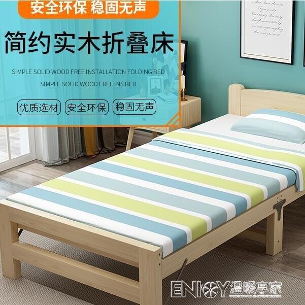 摺疊床單人床家用1.2米經濟型租房簡易實木床雙人午休床兒童小床 溫暖享家 摩登生活