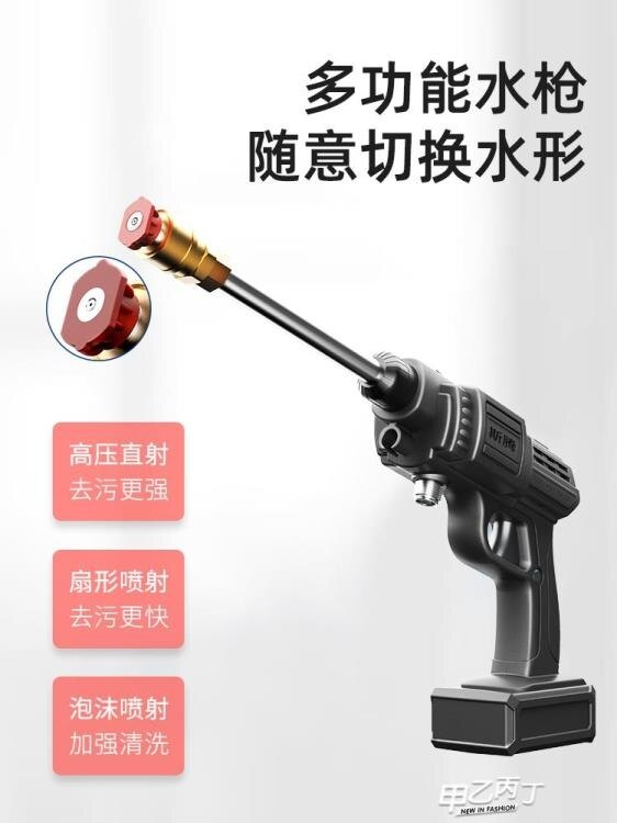 洗車水槍 無線洗車神器鋰電池洗車機高壓水泵車用便攜電動家用小型