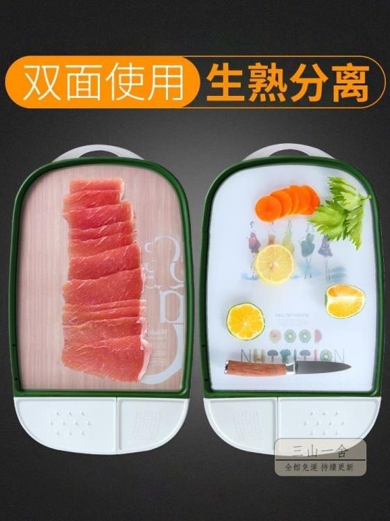 砧板 菜板寶寶輔食案板實木刀板切水果砧板多功能切菜板家用塑料小占板 玩物志