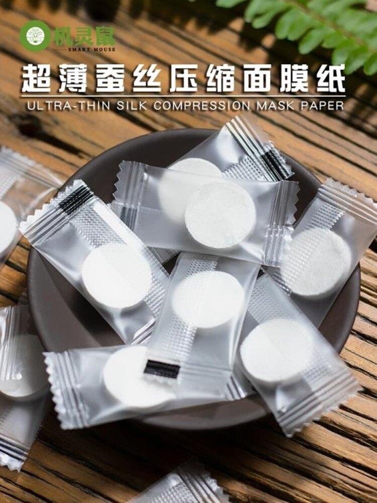壓縮面膜 蠶絲壓縮面膜紙女超薄補水一次性鬼臉水療膜面膜扣100