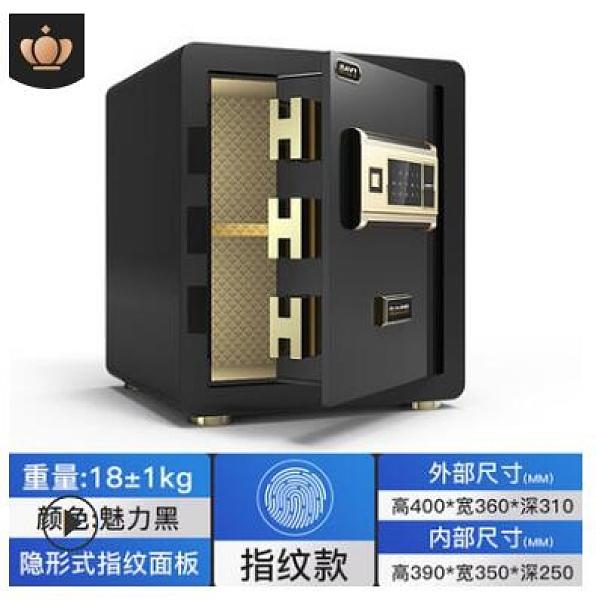 台灣現貨 保險櫃家用防盜箱小型指紋密碼雙門保險箱辦公酒店全鋼保管箱 快速出貨igo