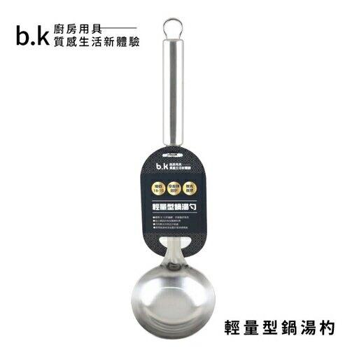 B.K 316輕量型鍋湯勺【愛買】