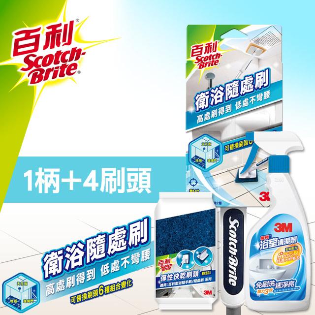 3M 百利衛浴隨處刷(1柄2刷頭)+彈性快乾刷頭補充包(2入)+浴室清潔劑 500ml