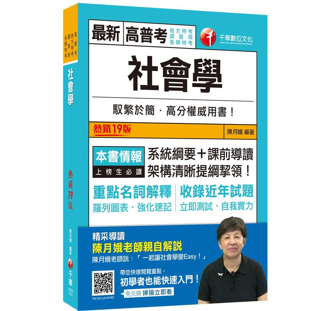 2021 社會學:系統綱要+課前導讀,架構清晰提綱挈領!〔十九版〕(高普考、地方特考、調查局、各類特考)