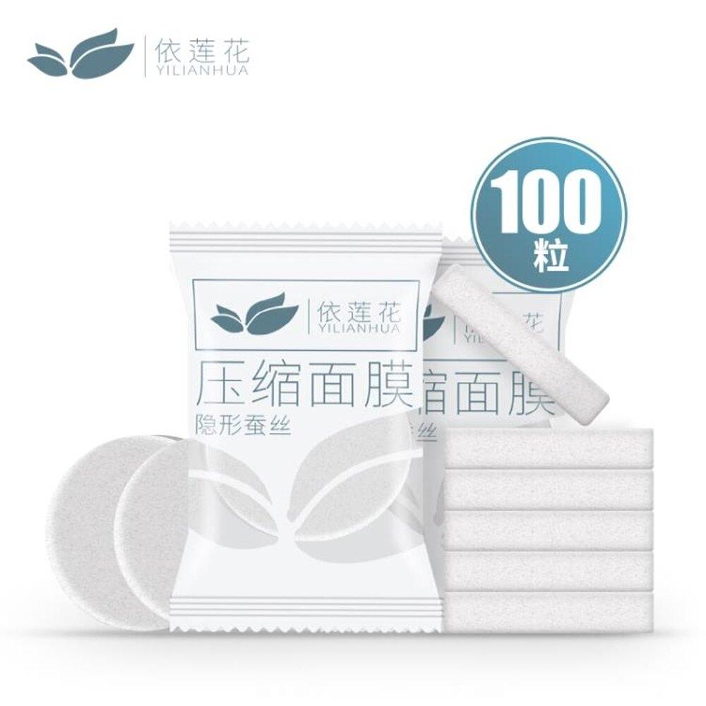 壓縮面膜  蠶絲面膜紙100片粒一次性面膜扣水療超薄壓縮面膜100片補水