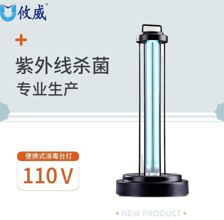 紫外線消毒燈 殺菌燈【現貨110v】滅菌燈 便攜式家用除蟎除臭殺菌