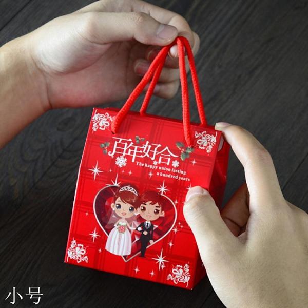 婚慶用品結婚喜糖盒子手提繩中式婚禮糖果盒創意喜糖袋包裝回禮盒