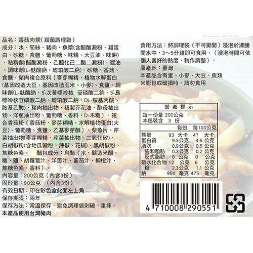 味王香菇肉羹調理食品200g*3入【愛買】