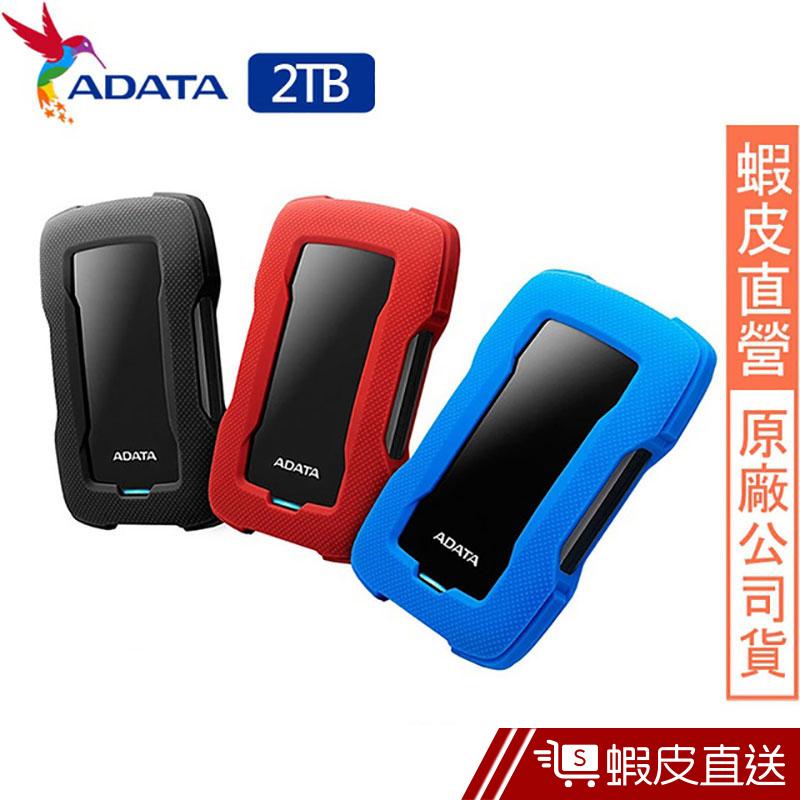 ADATA威剛 HD330 2TB 2.5吋 行動硬碟 蝦皮直送