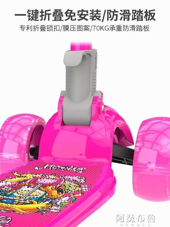 滑板車 滑板車兒童1-2-3-6歲男童女寶寶溜溜車寬輪小孩單腳滑滑車三合一