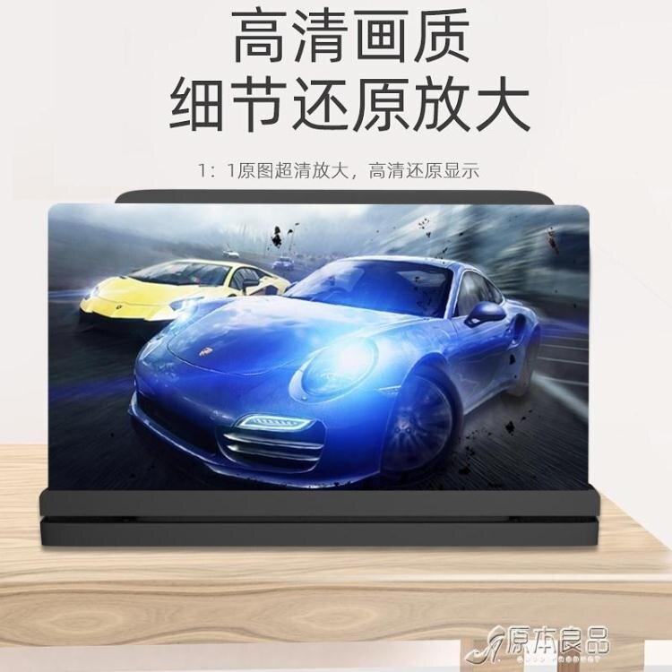 手機螢幕放大器大屏超清藍光12寸遙控音箱放大鏡高清桌面投影儀電視頻 8號時光免運