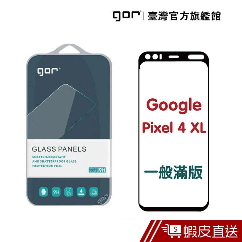 GOR 保護貼 Google Pixel 4XL 9H鋼化玻璃保護貼 2.5D滿版 現貨 蝦皮直送