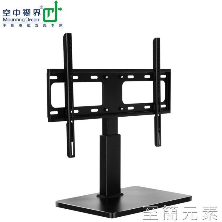 電視底座掛架桌面台式液晶顯示器支架萬能通用免打孔伸縮旋轉架子 摩登生活