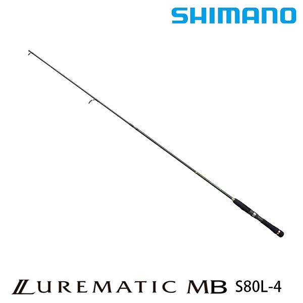 漁拓釣具 SHIMANO LUREMATIC MB S80L-4 [淡水路亞旅竿]