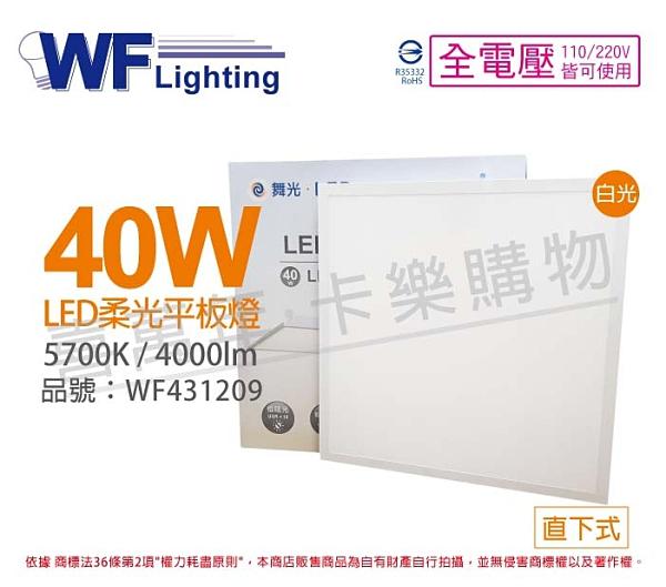 舞光 LED 40W 5700K 白光 全電壓 輕鋼架 直下 柔光平板燈 光板燈 _ WF431209