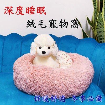 【珍愛頌】LF004 冬季必備 長毛絨 M號 寵物窩 深度睡眠 寵物床 貓床 貓窩 狗床 狗窩 睡窩 保暖窩 絨毛睡床