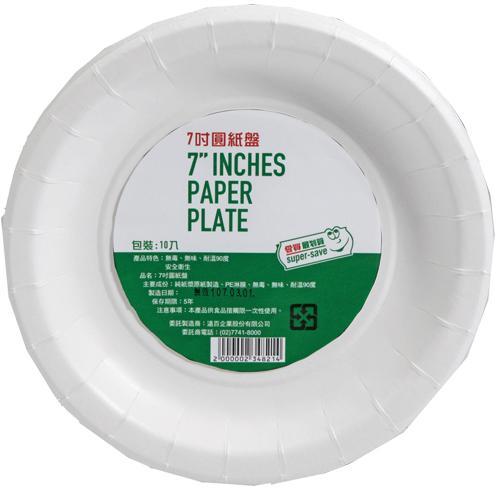 【3件超值組】最划算免洗圓紙盤-7吋10入【愛買】