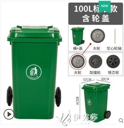 戶外四分類垃圾桶240L掛車室外塑料大號環衛工業小區廚余商用 玩物志