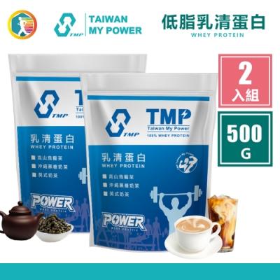 TMP 德國低脂乳清蛋白 500g二入組 口味混搭