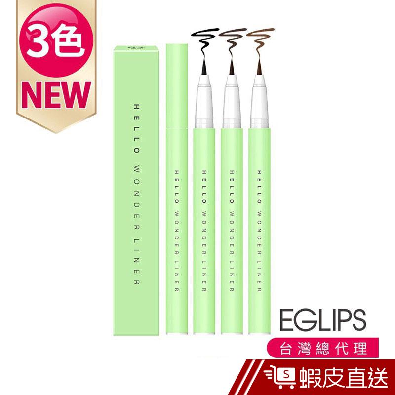 EGLIPS-極細防水抗油 馬卡龍眼線液筆 現貨 蝦皮直送